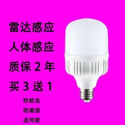 LED雷达感应灯人体声控红外Led灯泡车库楼道人体感应灯led 过道灯