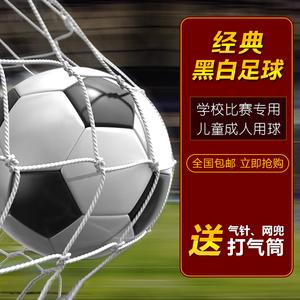 战舰正品5号成人足球PU训练比赛用球4号耐磨黑白块儿童定制用球
