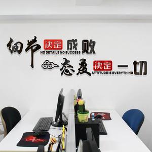 定制3d立体亚克力墙贴办公室企业文化公司团队励志标语自粘装饰贴
