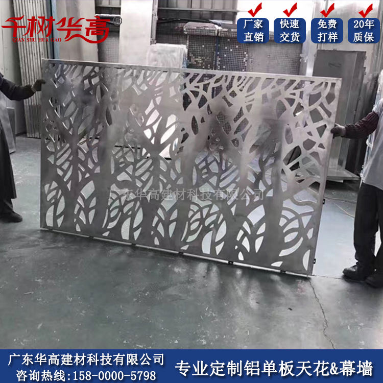 The exterior door white fluorocarbon aluminum punching hollow decorative material factory direct free customization