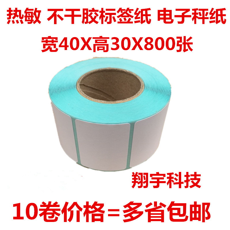 40x30 application Dahua Electronic Scale called paper thermosensitive adhesive label paper printing bar code paper 10