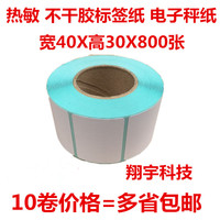 40x30 application Dahua Electronic Scale called paper thermosensitive adhesive label paper printing bar code 10 volume price