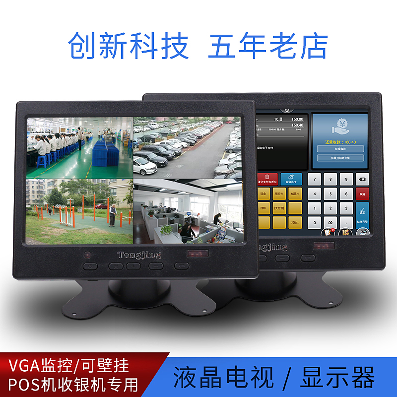 7 / 8 / 9 / 10.1 بوصة VGAhdmiAVBNC واجهة السيارة عكس الصورة البصرية مراقبة شاشات عرض صغيرة