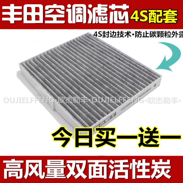 Adaptation of automotive air conditioning filter TOYOTA Camry corolla corolla RAV4 haranda leiling Reiz Vios lattice