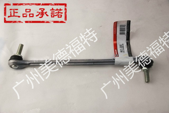 Ford: 05 to 07 parallel rod ball head balancing bar fixing rod hanger are original factory