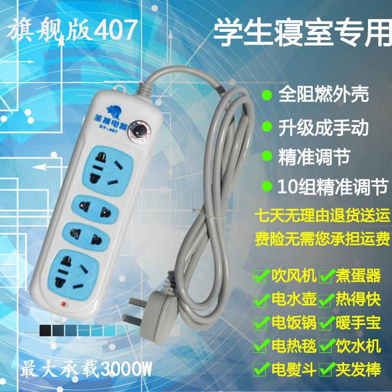 Students with intelligent converter transformer lines Paicha transformer socket socket dormitory household bag mail transfer