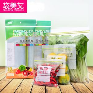 密实袋食品水果冰箱保鲜袋密封口PE塑料袋加厚大中小号包装自封袋