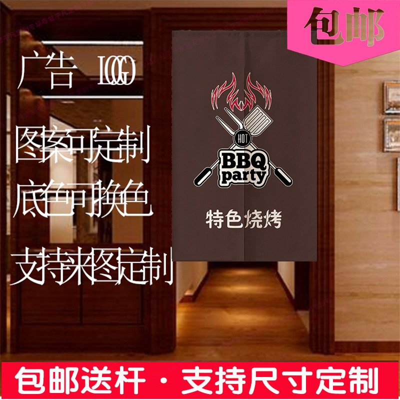 Chinese hotel rooms customized curtain barbecue kitchen thick cotton cloth restaurant half curtain curtain toilet partition