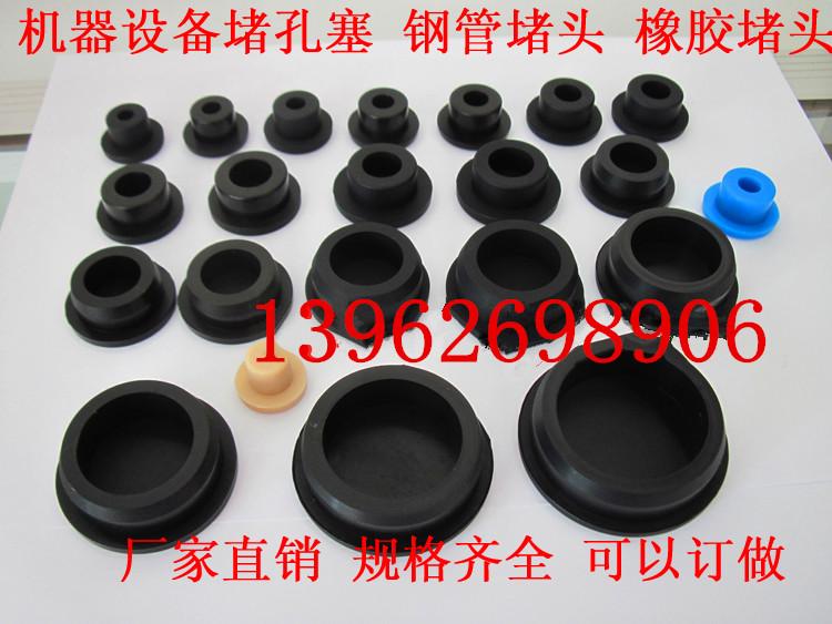 メーカー直販シリコンゴムがホールプラグゴム栓蓋シリコンゴム栓30MMホールプラグ栓