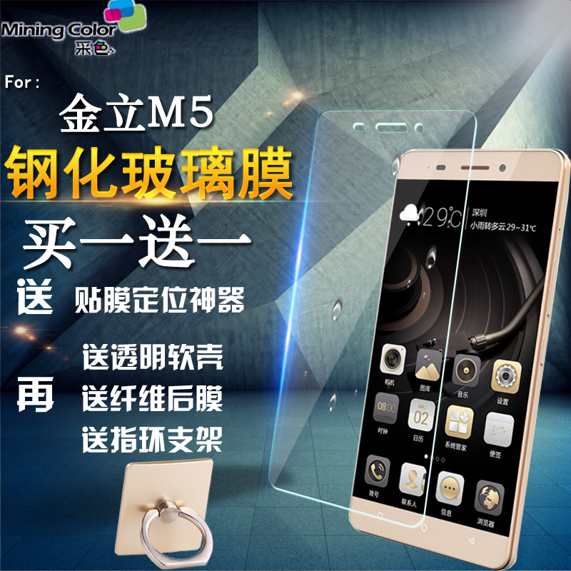 M5 glass film before and after the Jin Jin M5 mobile phone M5 mobile phone Blu ray HD film anti explosion protection film