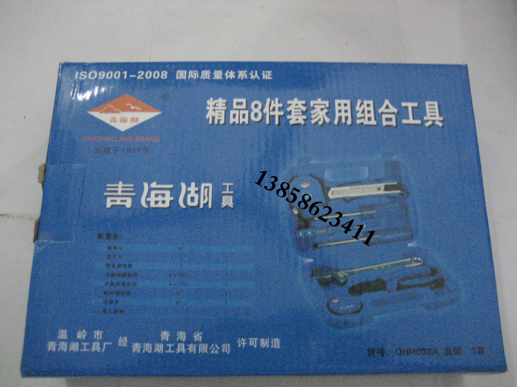 Qinghai Lake tool boutique 8 sets of household tools combination set screwdriver toolbox hardware tools