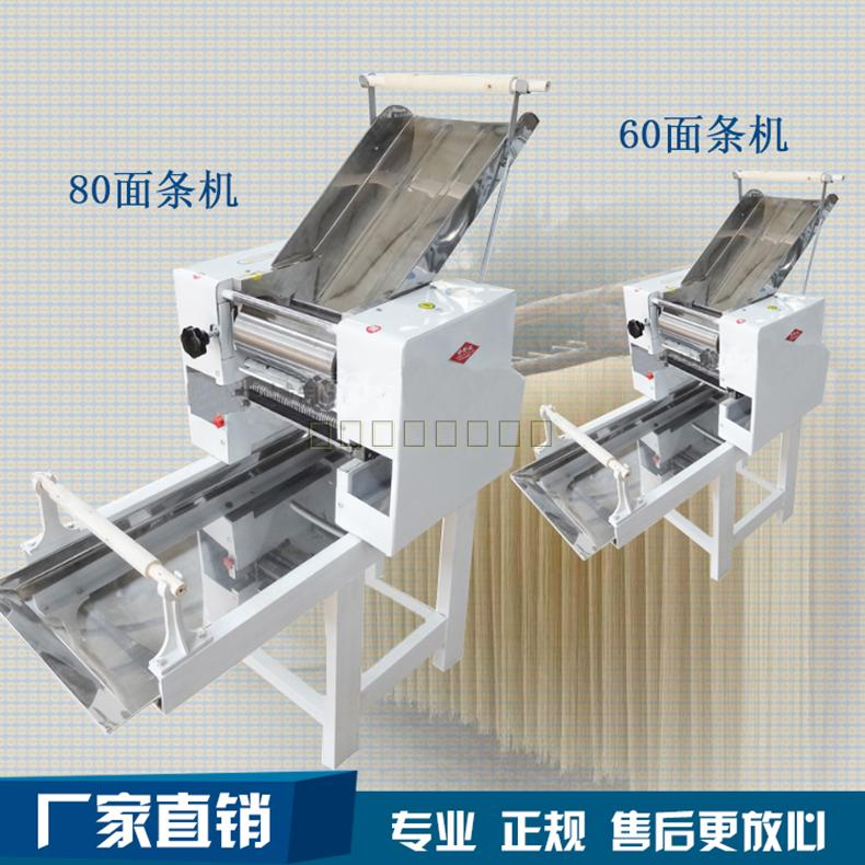 Multi function and automatic commercial electric large noodle machine for noodle machine to suppress the dumpling skin machine of fresh noodle machine