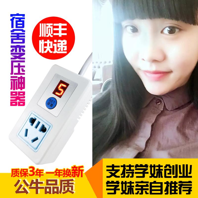 Biến áp buồng ký túc xá sinh viên chuyển đổi năng lượng thay đổi áp suất ổ cắm điện chuyển đổi anh có gói bưu