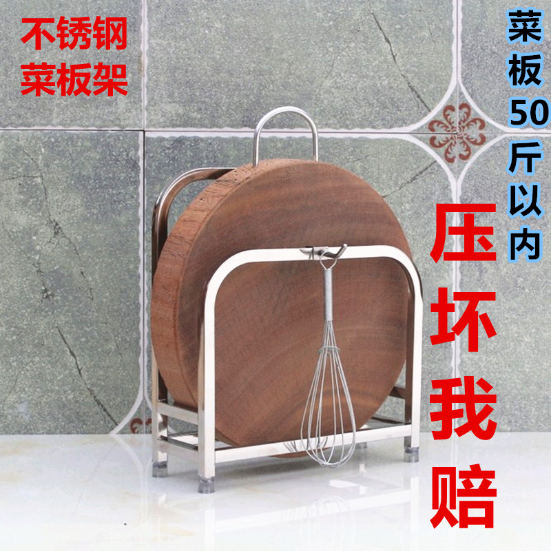 Stainless steel rack shelf seat kitchen chopping board supplies board cutting board frame cover customized storage rack