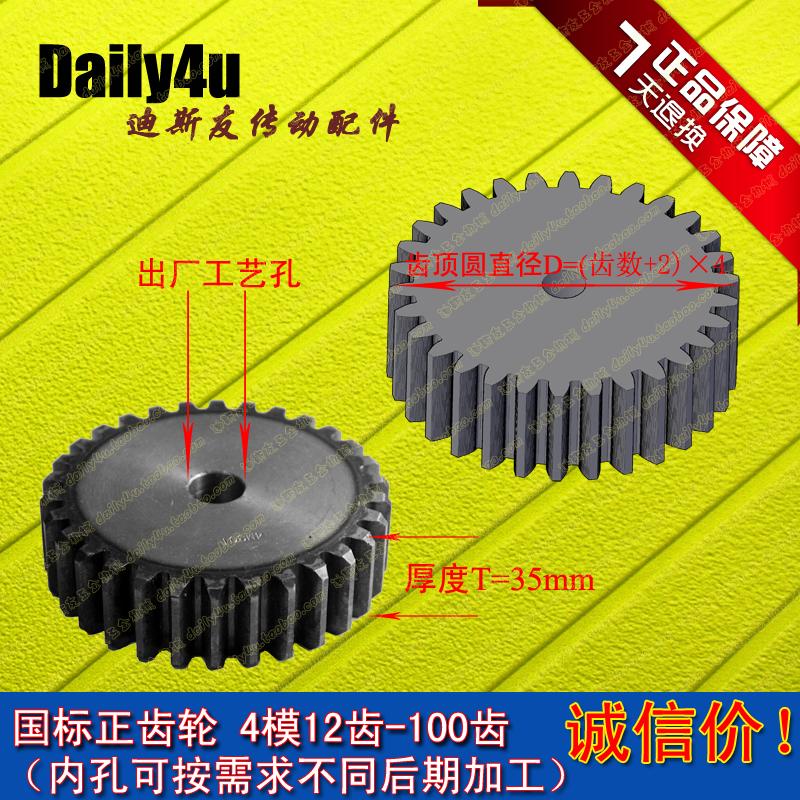 大模数齿轮/4模40齿/4M40Z/外径168/厚度35/大扭力传动/热处理