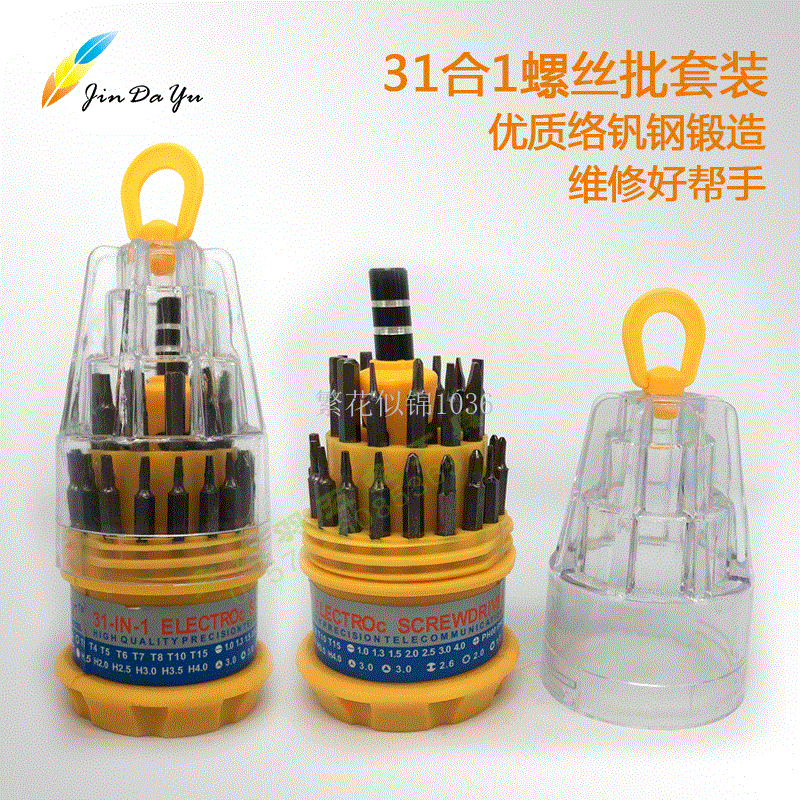 Shipping utility 31 1 screwdriver set multifunctional CRV small screwdriver set down screw combination tool