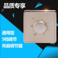 The governor general file 5 ceiling fan governor installed ceiling fan switch stepless shipping fan governor