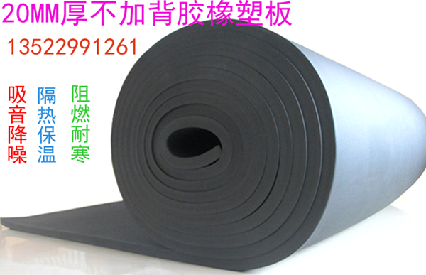 Rubber plate with adhesive rubber plate rubber insulation tube material for all kinds of pipe rubber board 5-30MM