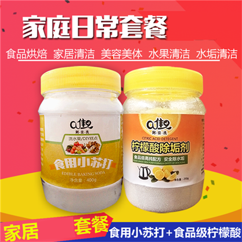A good wash edible baking soda wash fruit baking + citric acid food grade electric kettle cleaning detergent