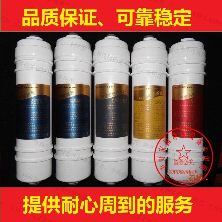 M6 reverse osmosis water purifier the whole set of MRO105A-5MRO208-4MRO121A-4 filter