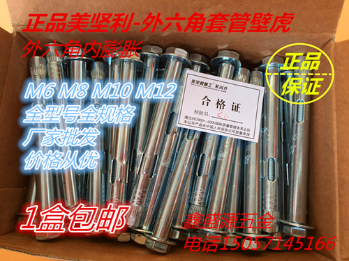 The whole box six angle internal expansion screw outside six angle implosion built-in inverted expansion bolt M6M8M10M12