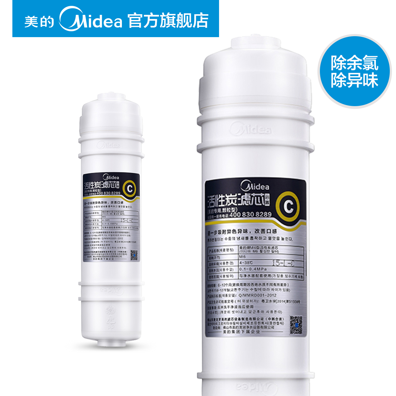 [post activated carbon filter] beautiful M6 (C) -P026 water purifier filter 12-18 months life