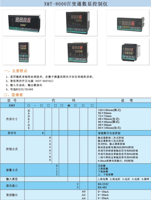 метр XMT-8000 серии двухрядный цифровой дисплей температуры интеллектуальные приборы термостат измеритель температуры
