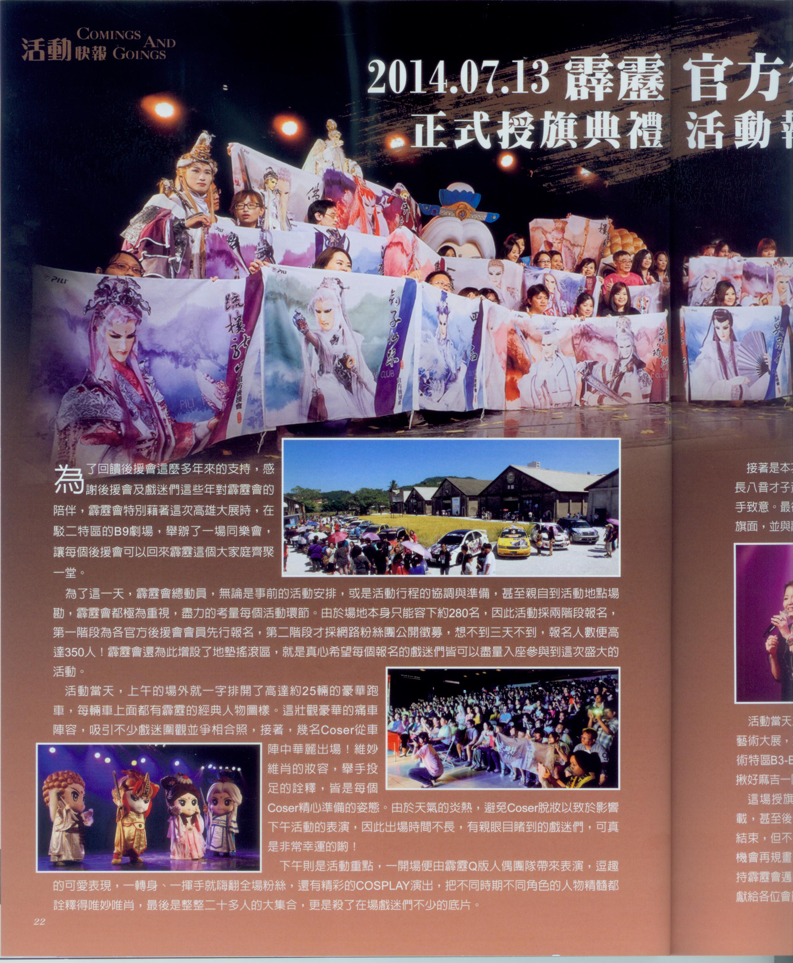 【霹雳会刊】 原画素材 设定资料784p56_CG窝