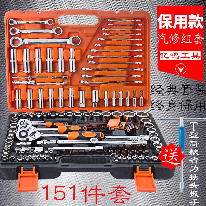 自動車修理工具の専門の自動車保険グループスーツ車載46 / 121件ソケット自動車の補修セットセット