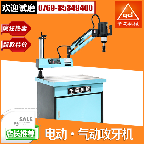 Servo numerical control tapping machine, wire tapping electric tapping machine, pneumatic tapping machine, electric tapping machine, quality guarantee for three years