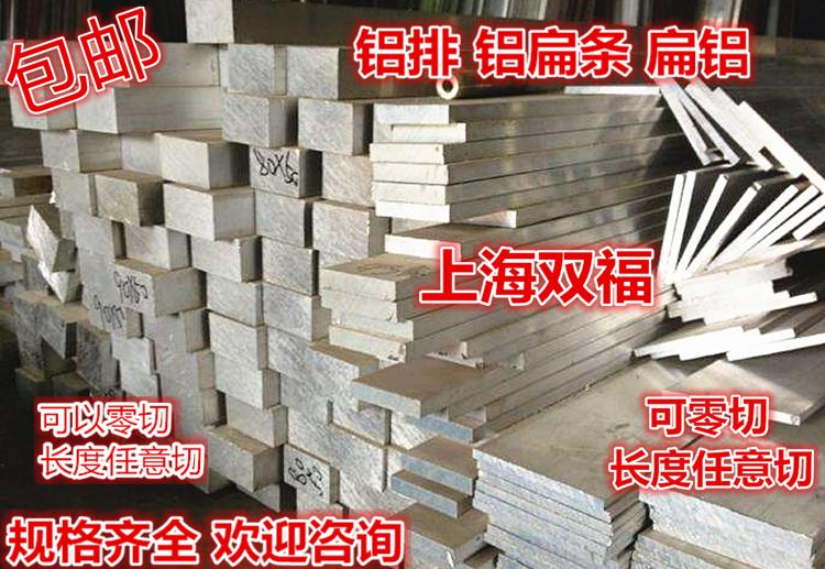 LY12-6061アルミニウム列アルミニウム条アルミニウム合金アルミアルミニウム側条偏平なアルミニウムのアルミニウムの塊さんじゅう* 60 mmアルミ板
