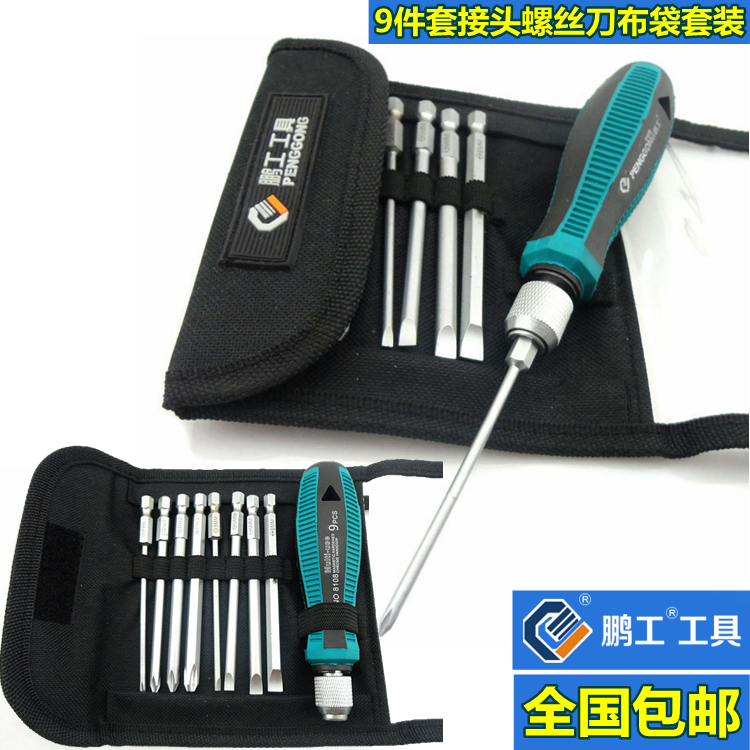 Peng Gong 9 sets of household hardware tools maintenance screwdriver screwdriver set shipping disassemble