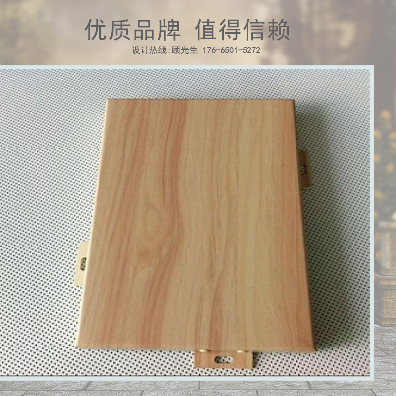 Malls package cylindrical seamless splicing aluminum sheet with black walnut wood grain and aluminum single board