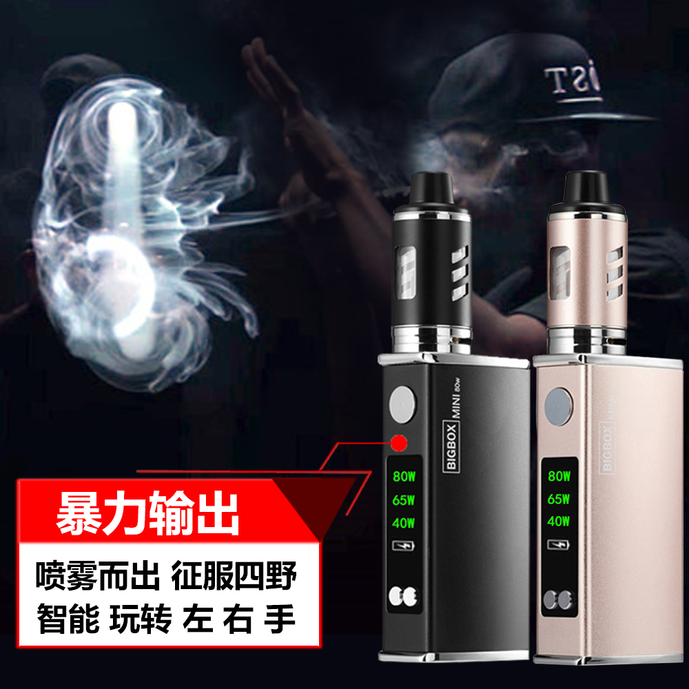 электронная сигарета костюм большой дым 80w пара сделала новый продукт артефакт табачного дыма бросить курить