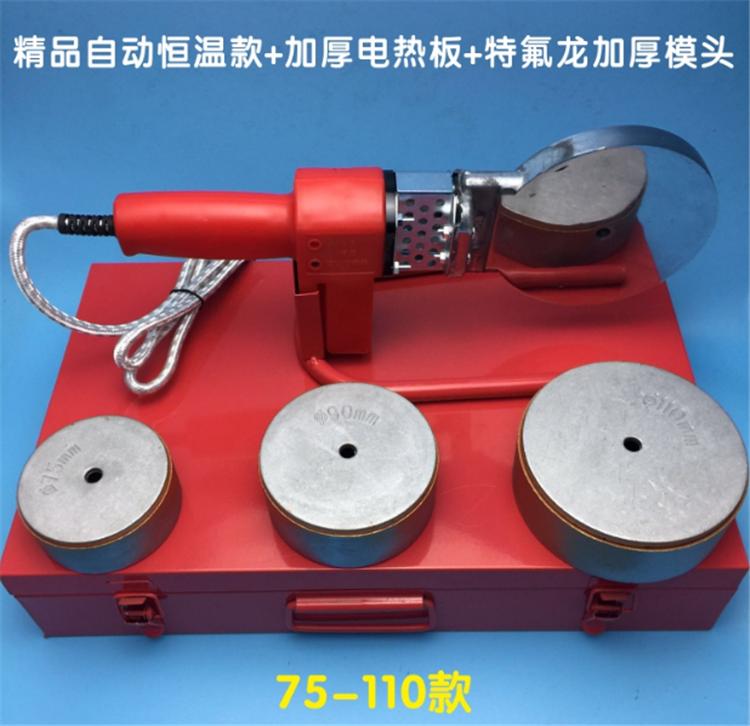 Meco doble - doble control de PPR 75-110 del fusible de ajuste electrónico de la mano de soldadura de tubería de un máquina de soldadura de hierro de la máquina