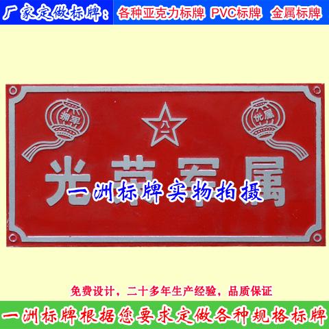 семьивоеннослужащих балльность номер коррозии для окисления, славная славная семья матовое заказ производства алюминия знак табличка