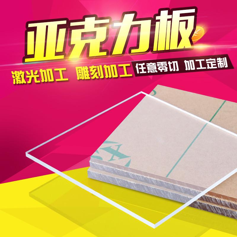 La Lastra di Vetro acrilico Organica di un piatto di PMMA Alta personalizzazione Piatti di Plastica trasparente - Lavorazione delle Lamiere di taglio Laser Zero