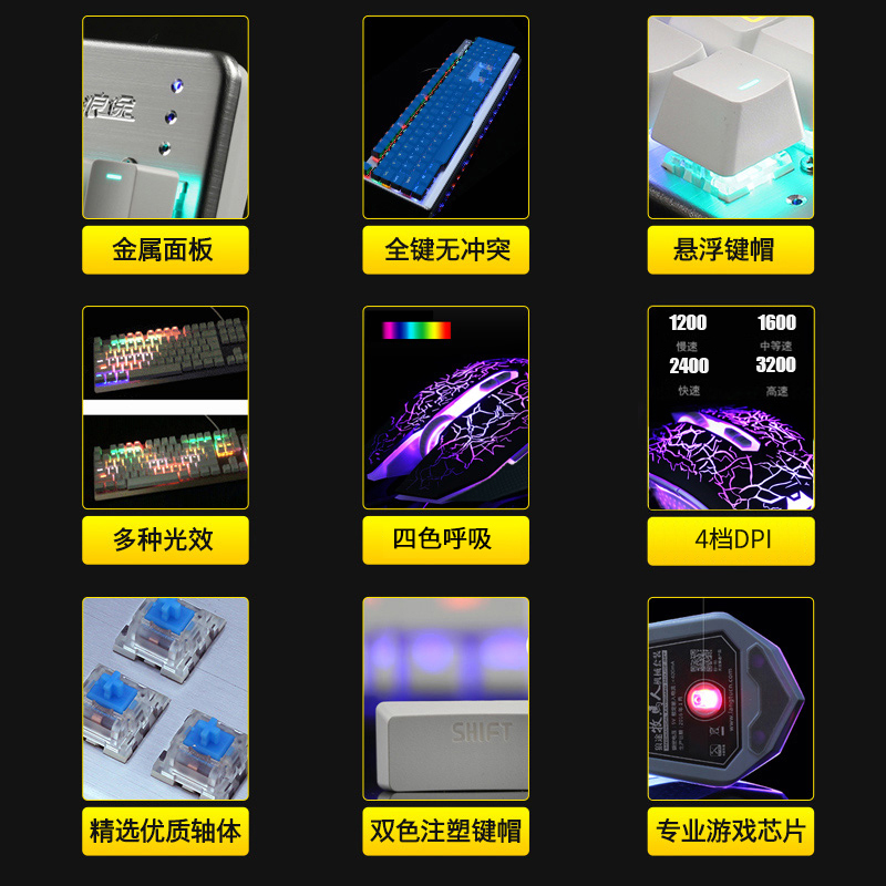 True mechanical keyboard and mouse computer games gaming mouse Wrangler blue black shaft shaft cable Internet lol