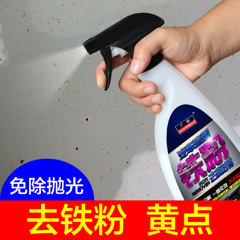 The hub of car cleaning to clean the glass powder of iron rust removing agent decontamination paint rust agent for brake