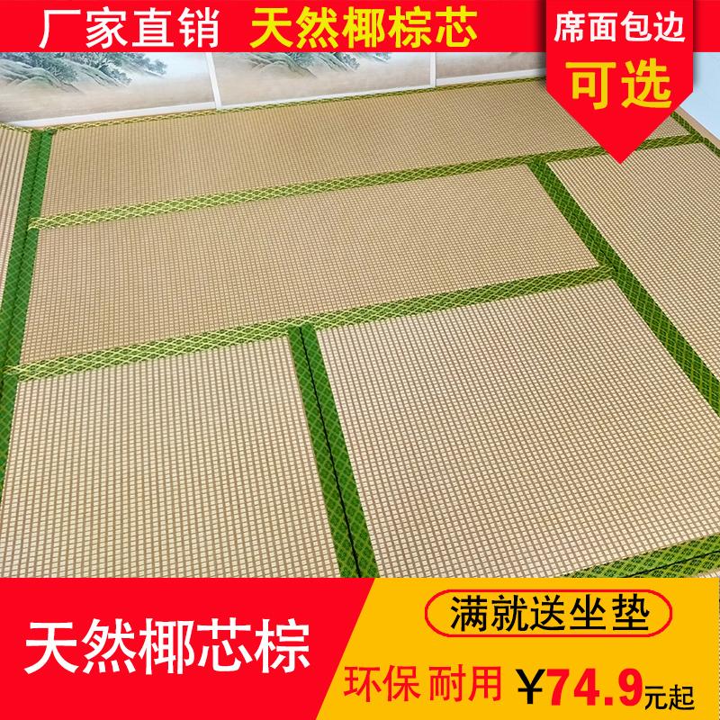 Japanese tatami mats to custom folding mattress coir mattress mat Piaochuang m thick floor mat