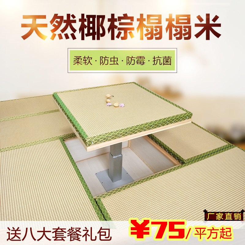 Japanese tatami mats to custom windows children bed custom-made coir mats tatami mat Kang M