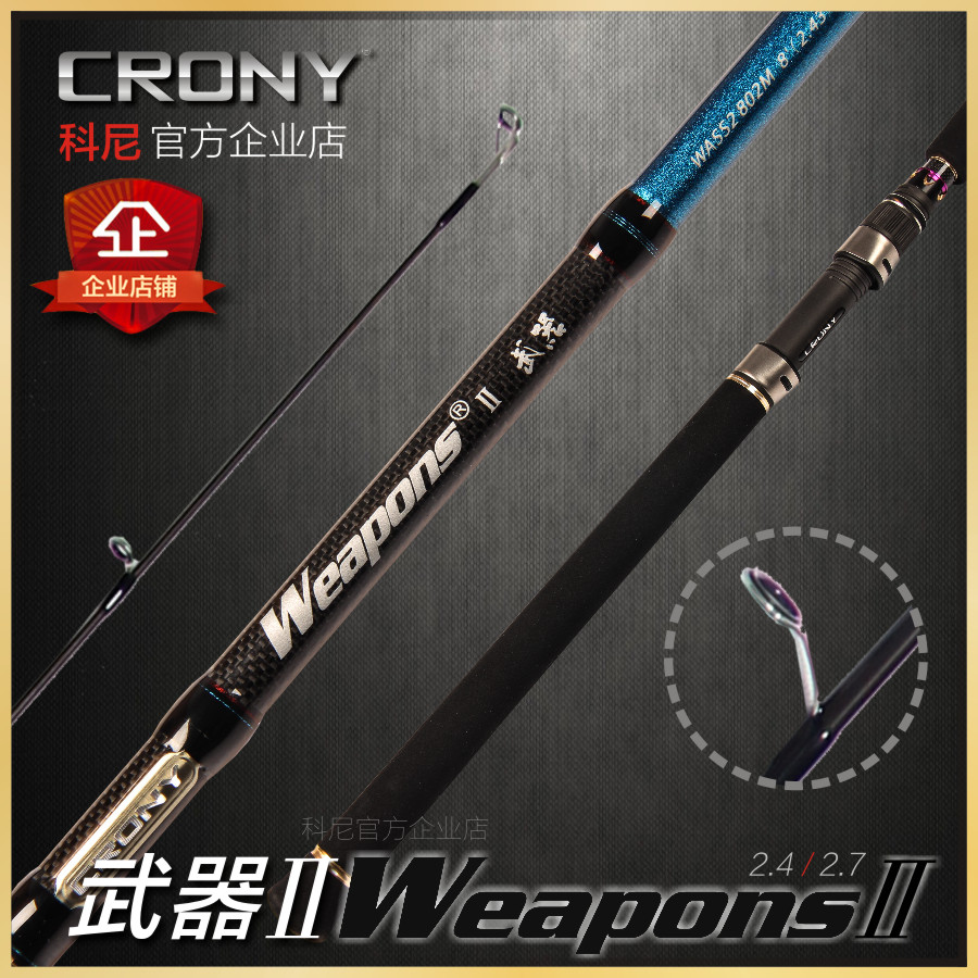 CRONY's two generation gun weapon straight handle 1.98-3 meters MLXH hard road and pole shipping culter perch