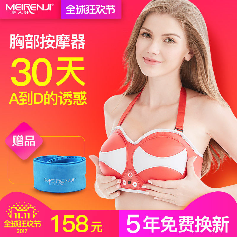Family health instrument, breast augmentation instrument negative pressure health instrument, chest massage, cupping, scraping