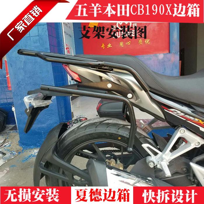 Nell'Estate CB190X23 litri Honda 猛鸷 De parte scatola dietro la scatola nel bagagliaio di una scatola di restaurare la scatola