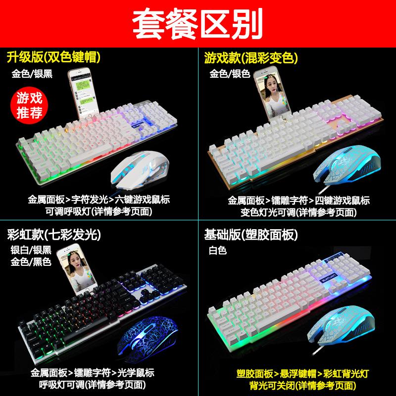 Anh hùng Liên minh bàn phím chuột máy tính bộ trò chơi cảm giác Colorful nhà máy cáp. DesktopLanguage