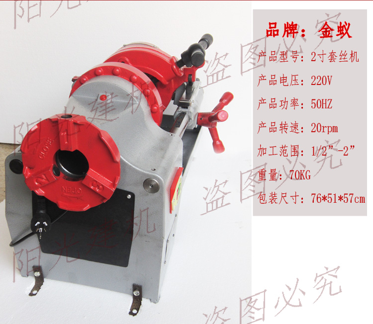 2 inch Shanghai brand Z1T-N50 type electric cutting sleeve pipe machine, 2 Inch 4 inch sleeve machine, galvanized pipe sleeve