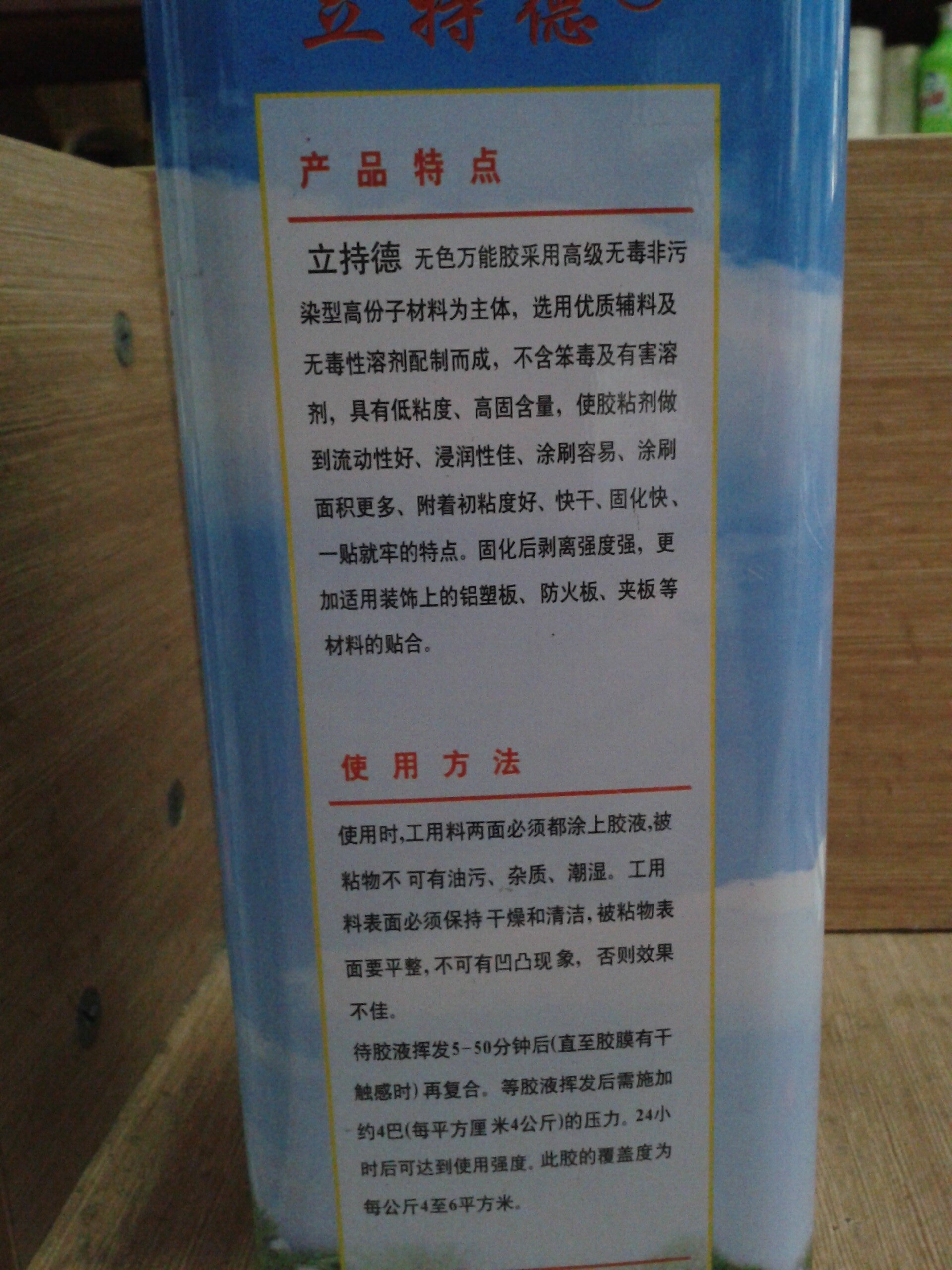 универсальный клей вертикальный холдинг де окружающей среды универсальный клей деревообрабатывающий пластины, алюминиевые пластины специальный клей клей 1.8l декоративные тарелки