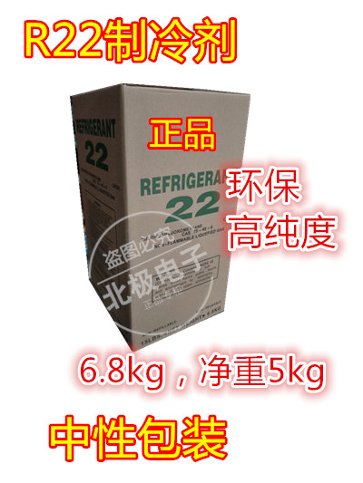 R22 air conditioners, refrigerants, refrigerants, freon, snow, fluorine, tools, lattice, CHIGO, beautiful Haier family