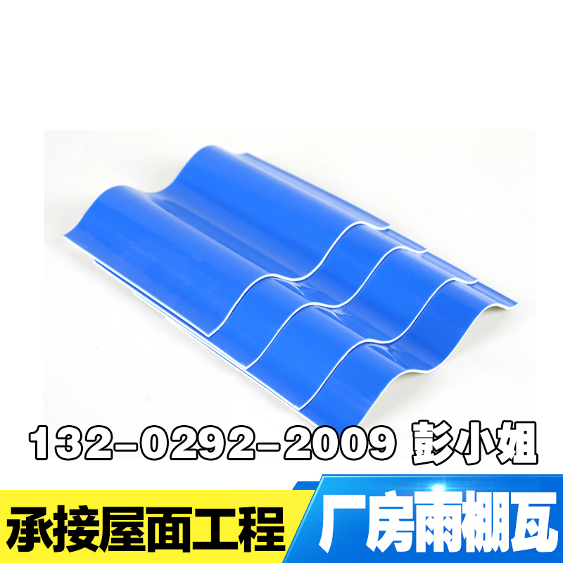The roof insulation roof tile tile plastic anti-corrosion PVC farms scaffolding flat tile factory Foshan Guangdong