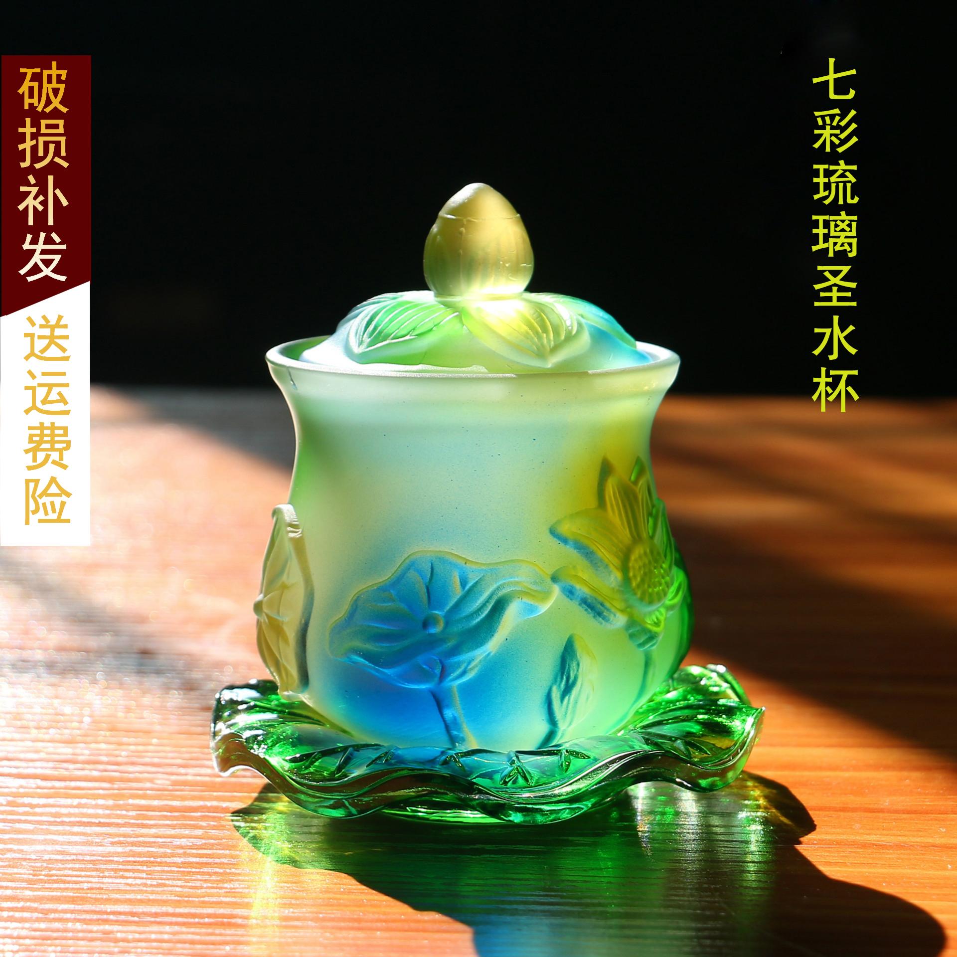 七彩色琉璃供水杯小號七彩琉璃蓮花供水杯供佛水杯 佛前佛堂凈水杯觀音財神圣水杯供杯